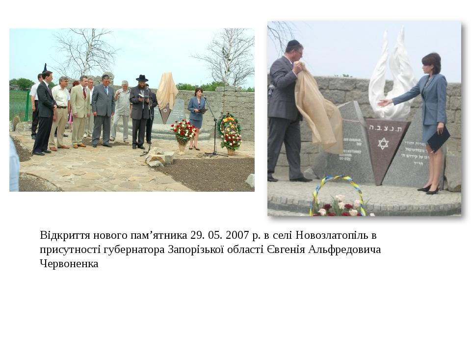Відкриття нового пам'ятника 29. 05. 2007 р. в селі Новозлатопіль в присутності губернатора Запорізької області Євгенія Альфредовича Червоненка