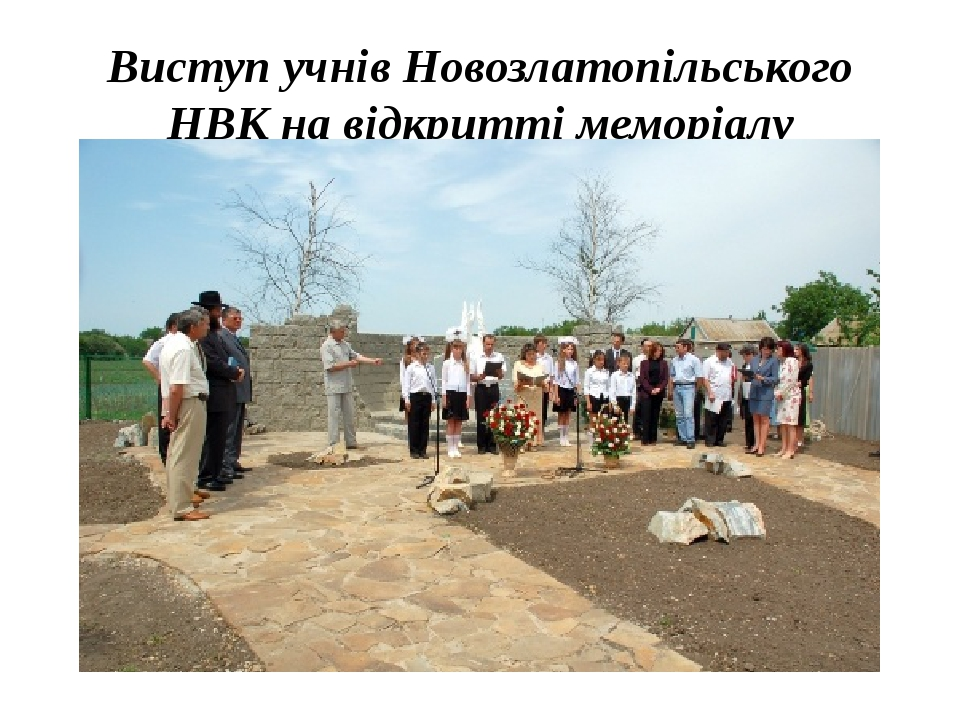 Виступ учнів Новозлатопільського НВК на відкритті меморіалу
