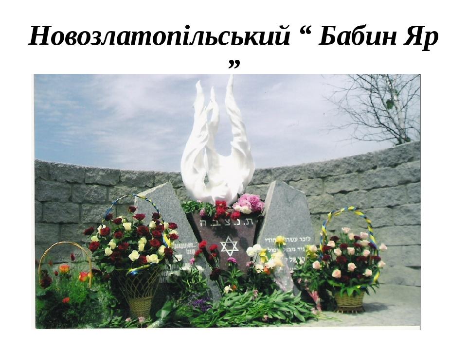 """Новозлатопільський """" Бабин Яр """""""