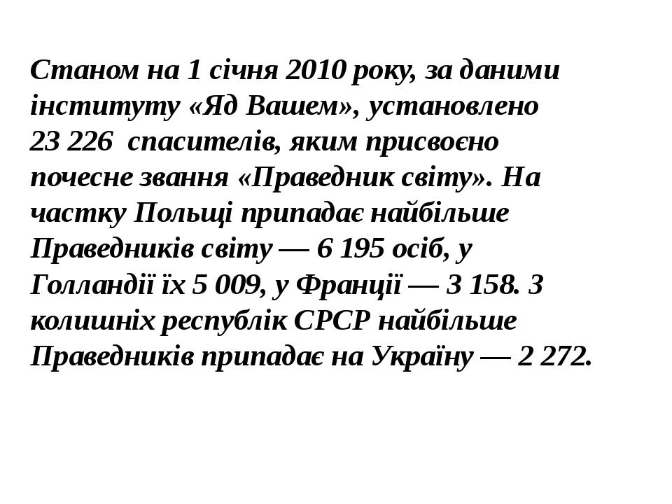 Станом на 1 січня 2010 року, за даними інституту «Яд Вашем», установлено 23226 спасителів, яким присвоєно почесне звання «Праведник світу». На час...