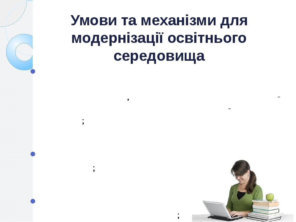 Умови та механізми для модернізації освітнього середовища Посилення методичної та дидактичної підготовки вчителів щодо реалізації компетентісного, ...