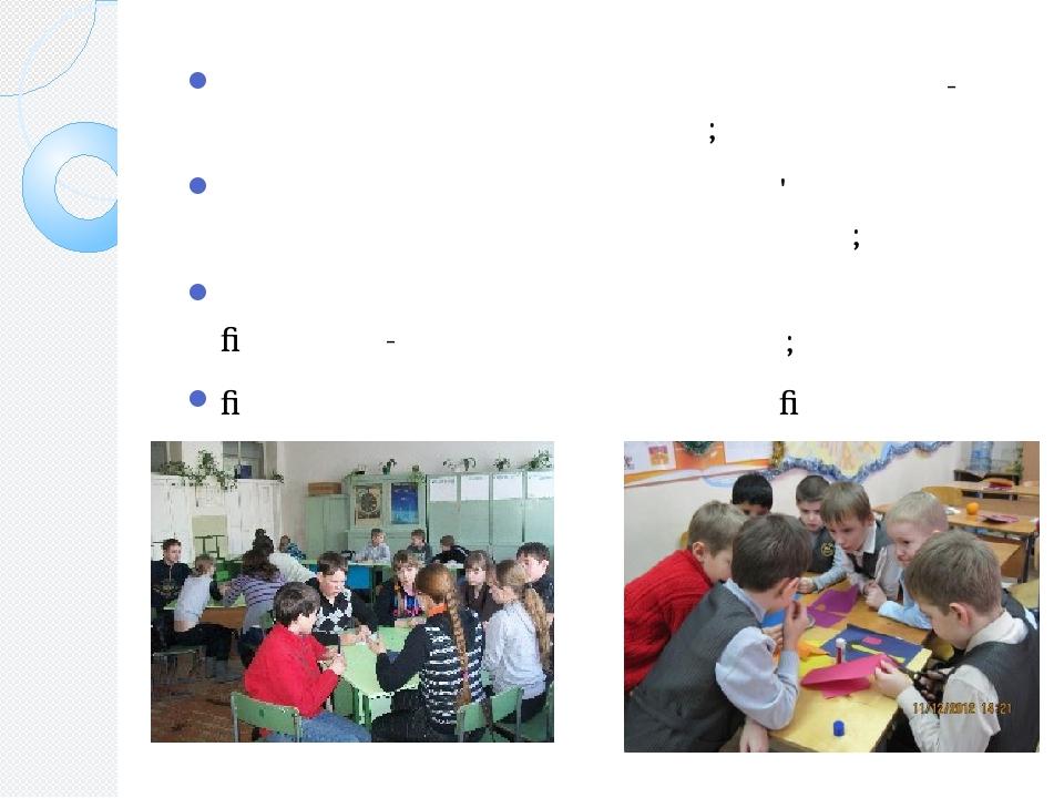 Створення умов для реалізації науково-дослідної роботи з учнями; Підготовка умов для взаємозв'язку навчальної та позаурочної роботи; Освоєння педаг...