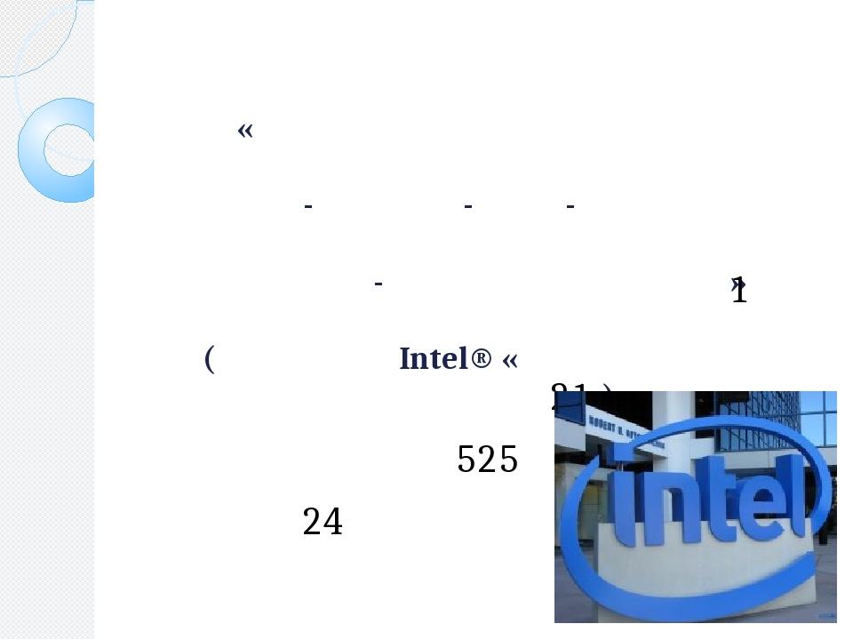 «Навчання педагогічних та управлінських кадрів використанню інформаційно-комунікаційних технологій у навчально-виховному процесі» (програма Intel...