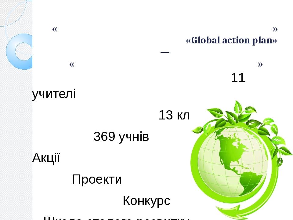 Спільний проект благодійної організації «Вчителі за демократію та партнерство» і шведської організації «Global action plan» — «Освіта для сталого р...