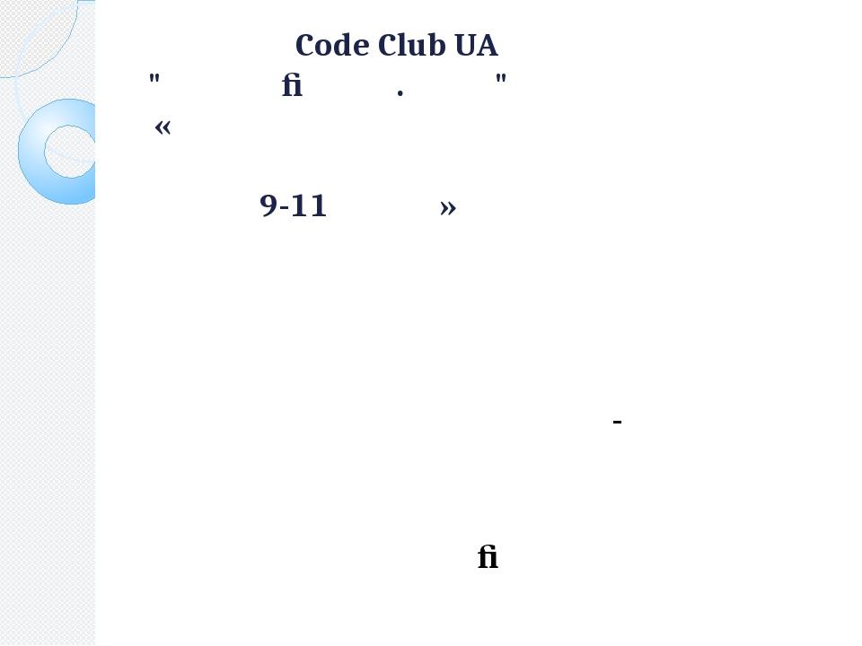 """Проект Code Club UA за ініціативи ВБО """"ПОКОЛІННЯ.ЮЕЙ"""" «Національна волонтерська мережа клубів кодування для дітей 9-11 років» Договір про співробіт..."""