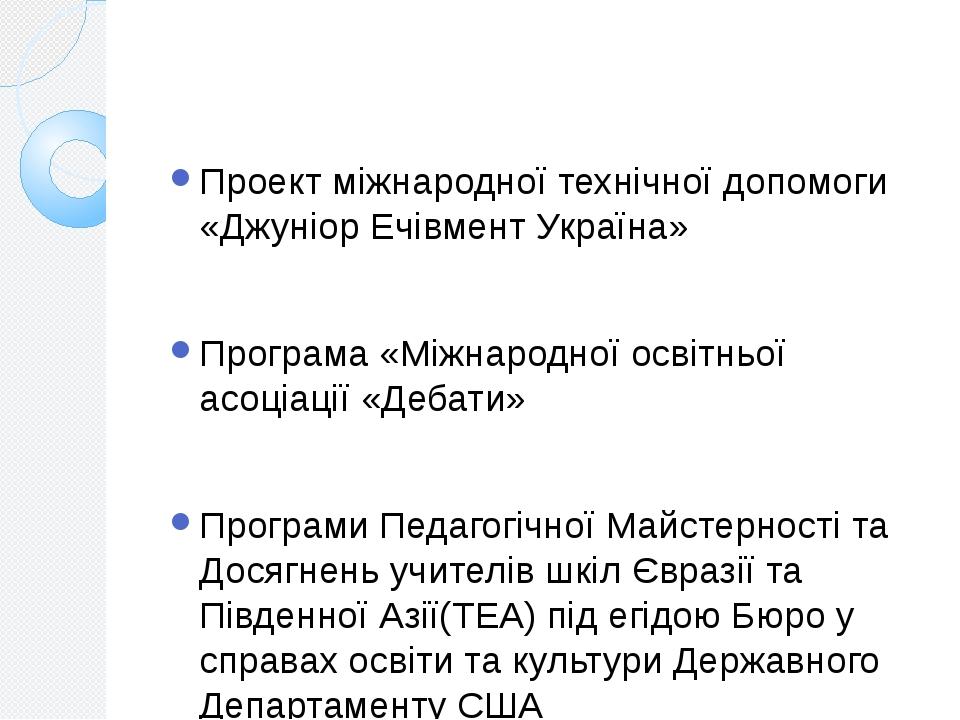 Міжнародна діяльність Проект міжнародної технічної допомоги «Джуніор Ечівмент Україна» Програма «Міжнародної освітньої асоціації «Дебати» Програми ...
