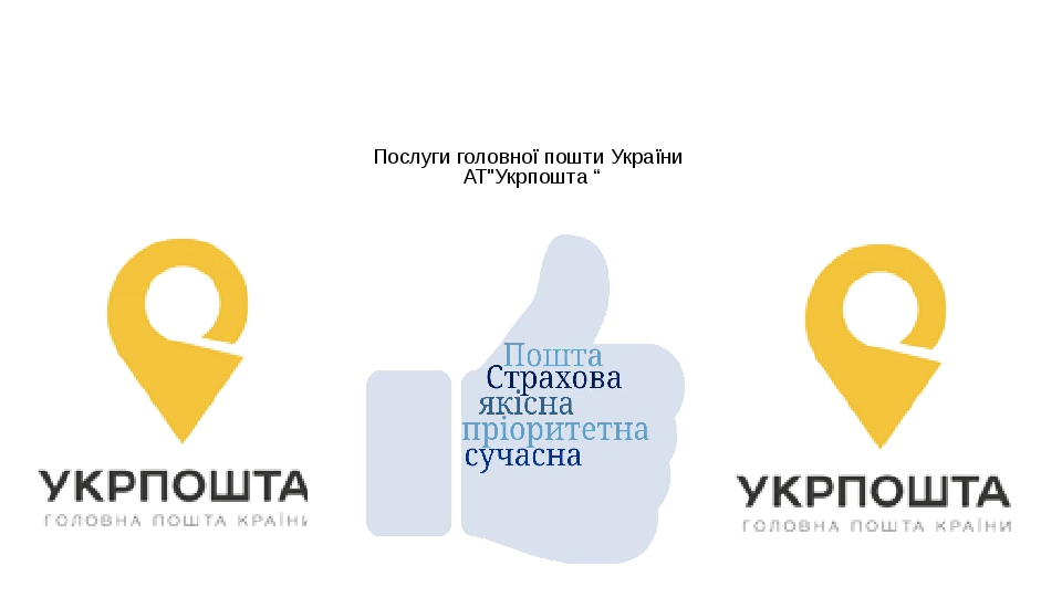 """Послуги головної пошти України АТ""""Укрпошта """""""