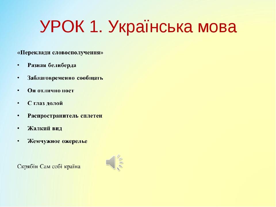 УРОК 1. Українська мова
