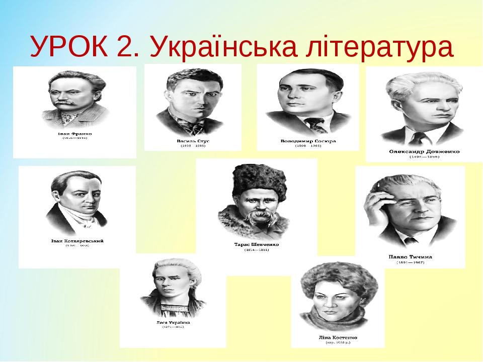 УРОК 2. Українська література