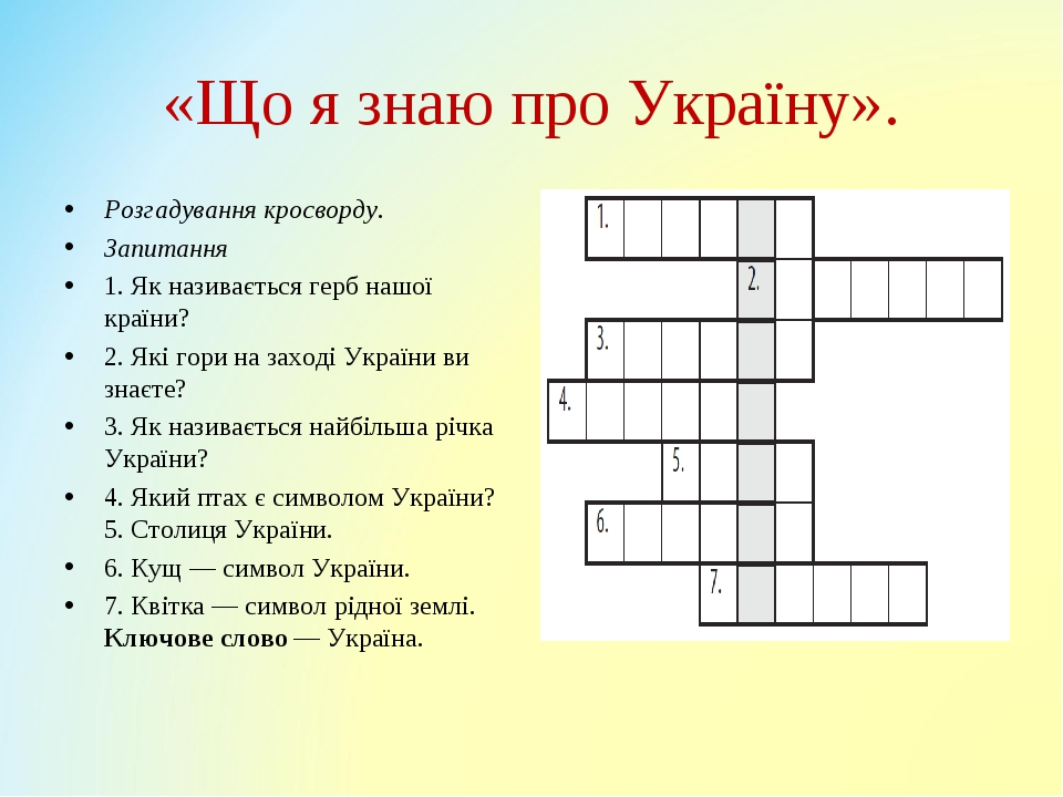 «Що я знаю про Україну». Розгадування кросворду. Запитання 1. Як називається герб нашої країни? 2. Які гори на заході України ви знаєте? 3. Як нази...