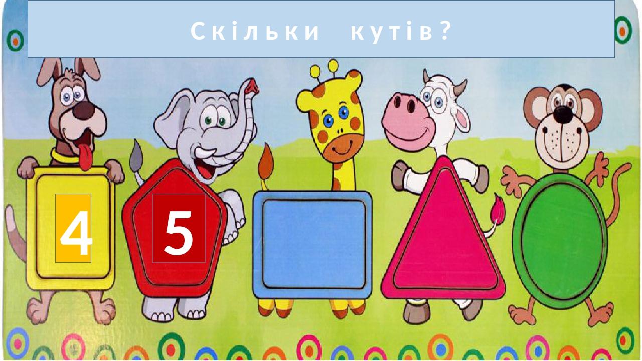 С к і л ь к и к у т і в ? 4 5