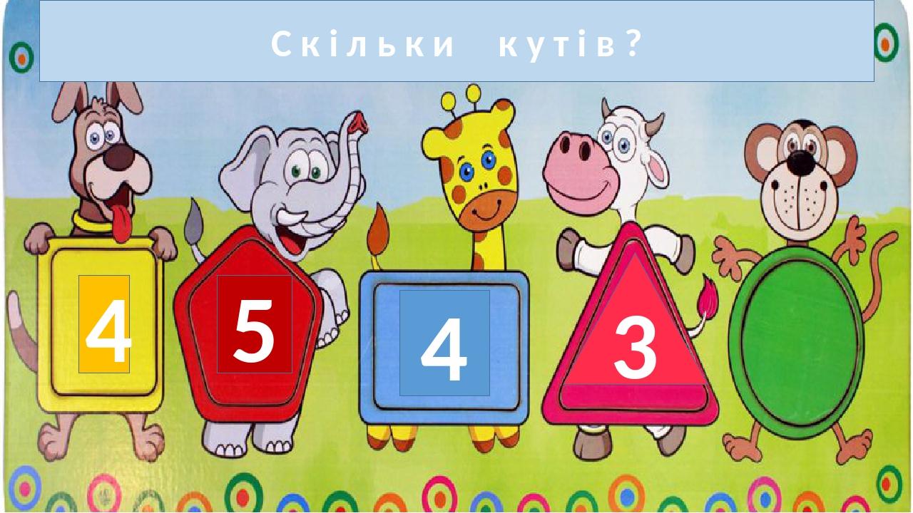 С к і л ь к и к у т і в ? 4 5 4 3