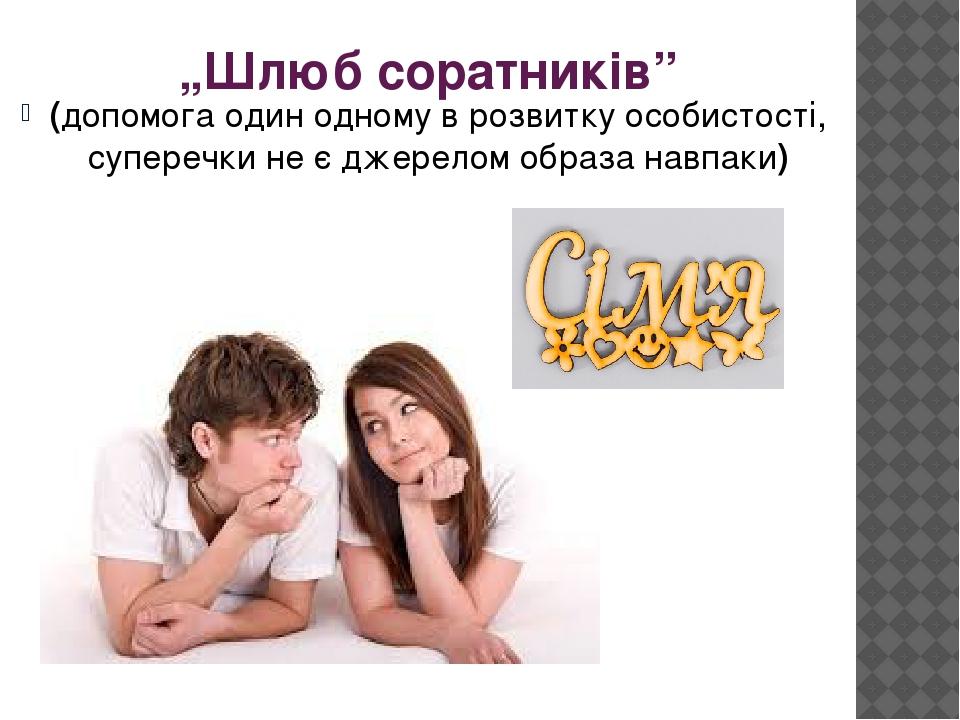 """""""Шлюб соратників"""" (допомога один одному в розвитку особистості, суперечки не є джерелом образа навпаки)"""