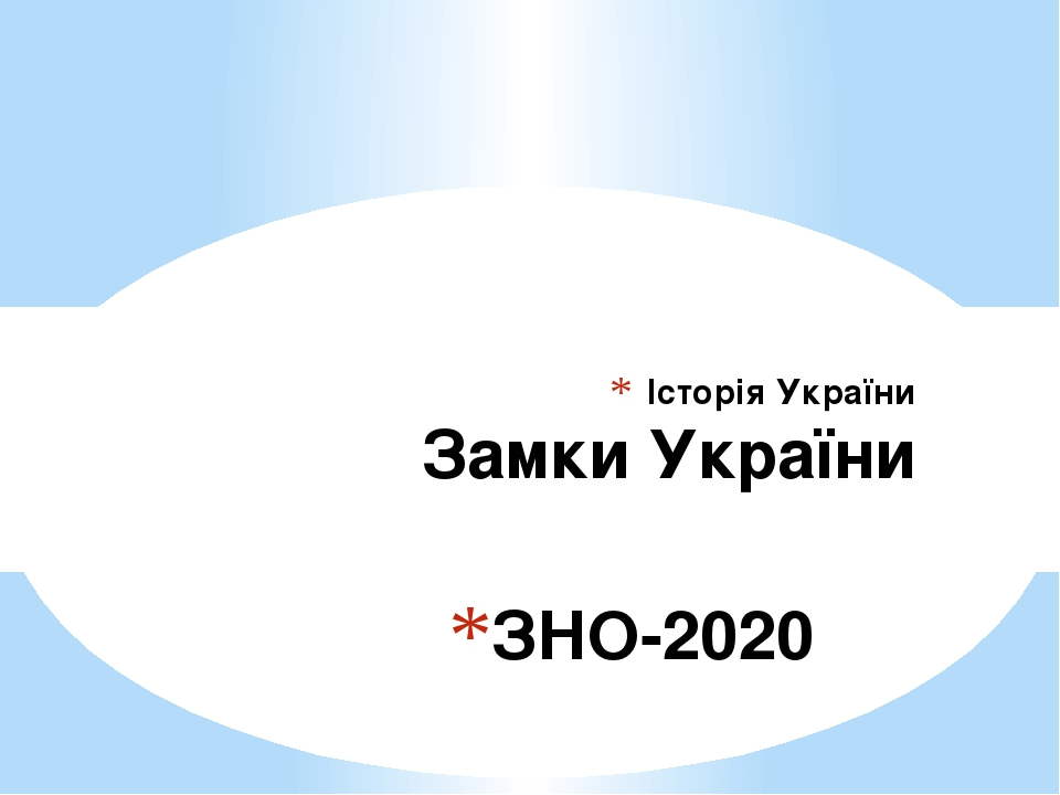 ЗНО-2020 Історія України Замки України