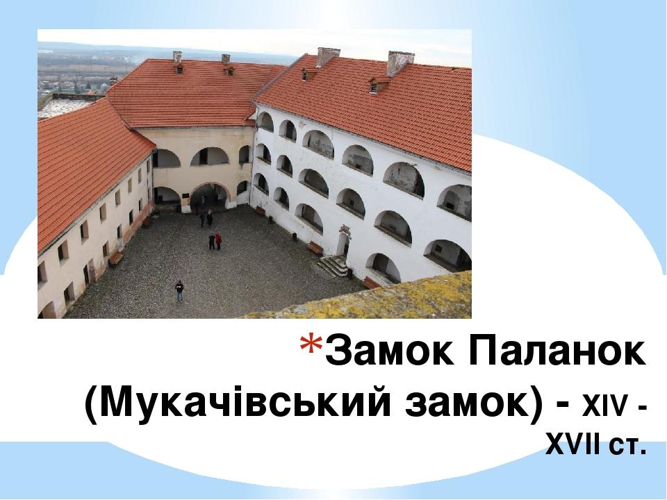 Замок Паланок (Мукачівський замок) - ХІV - ХVІІ ст.