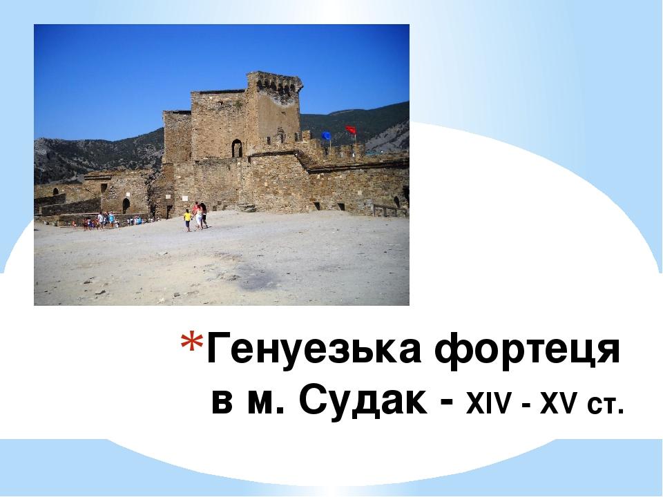 Генуезька фортеця в м. Судак - ХІV - ХV ст.