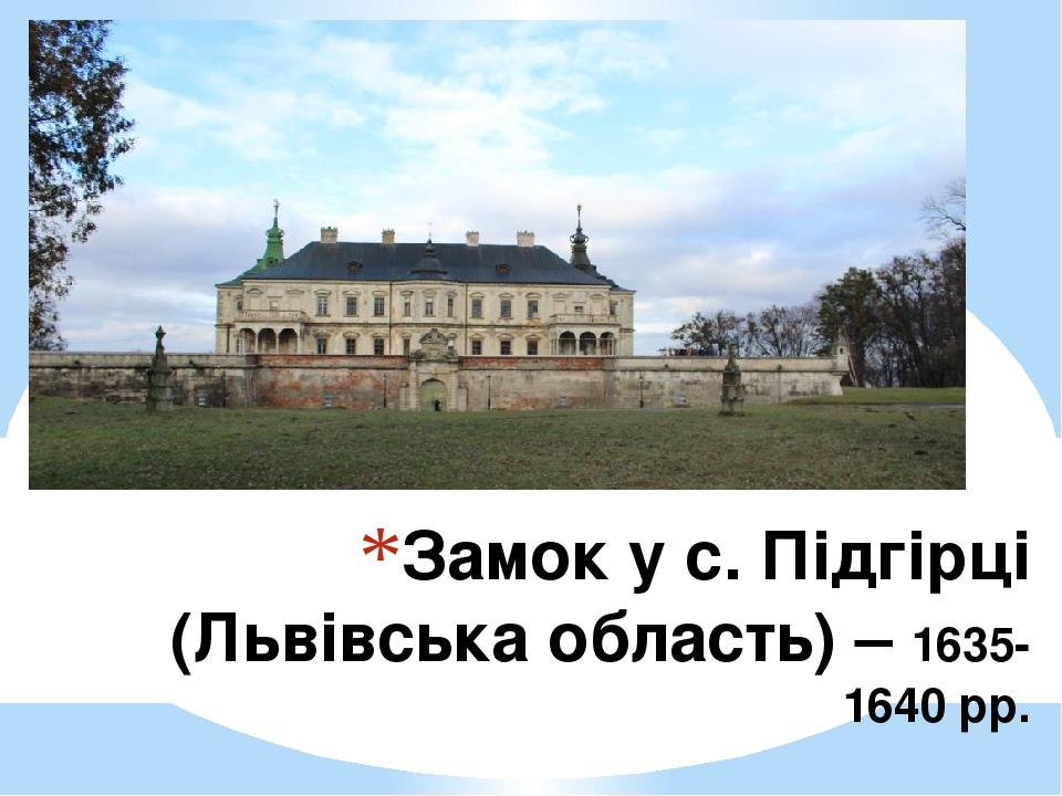 Замок у с. Підгірці (Львівська область) – 1635-1640 рр.