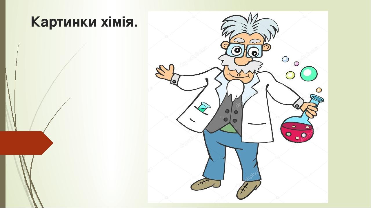 Картинки хімія.