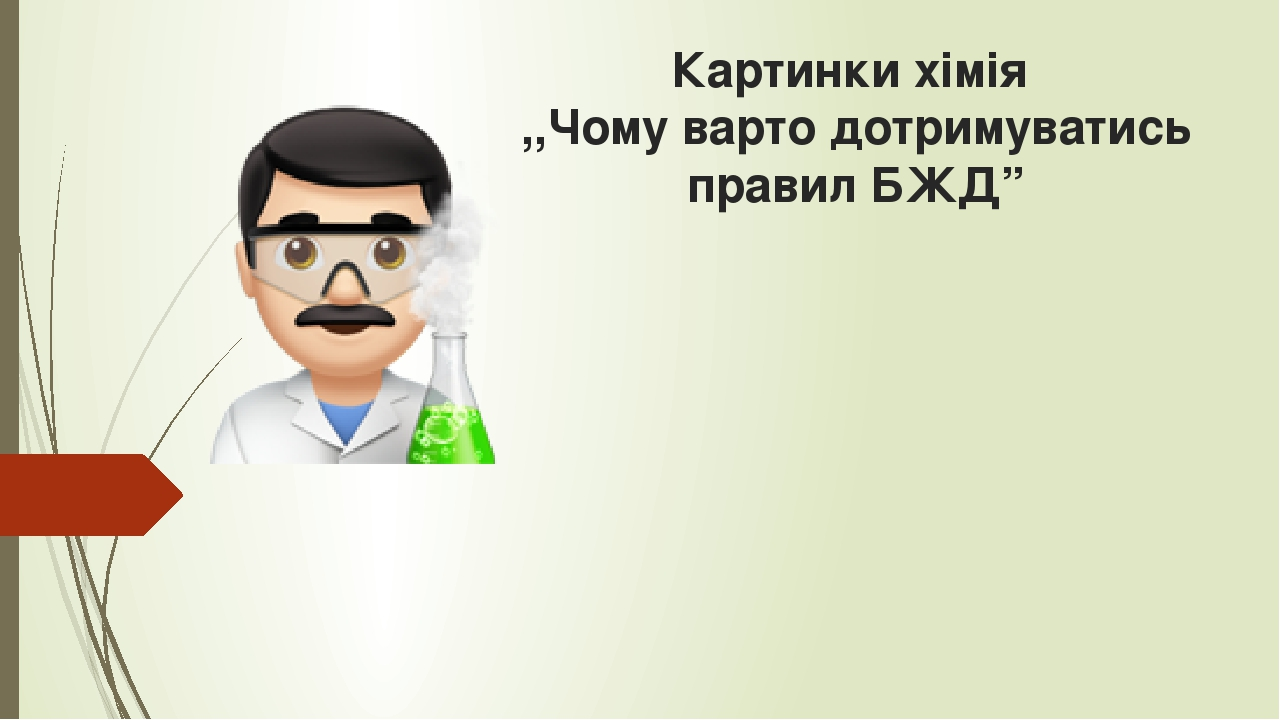 """Картинки хімія ,,Чому варто дотримуватись правил БЖД"""""""