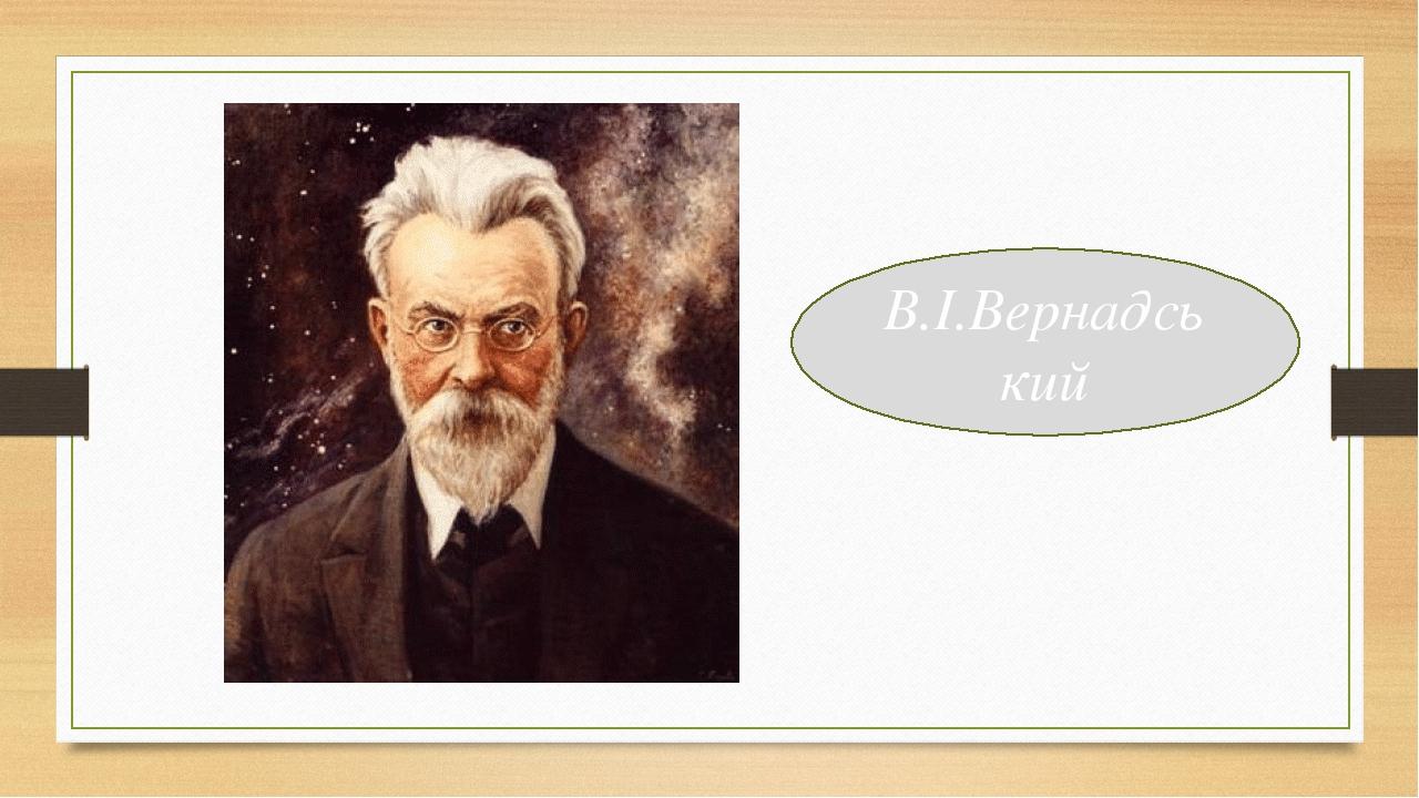 В.І.Вернадський