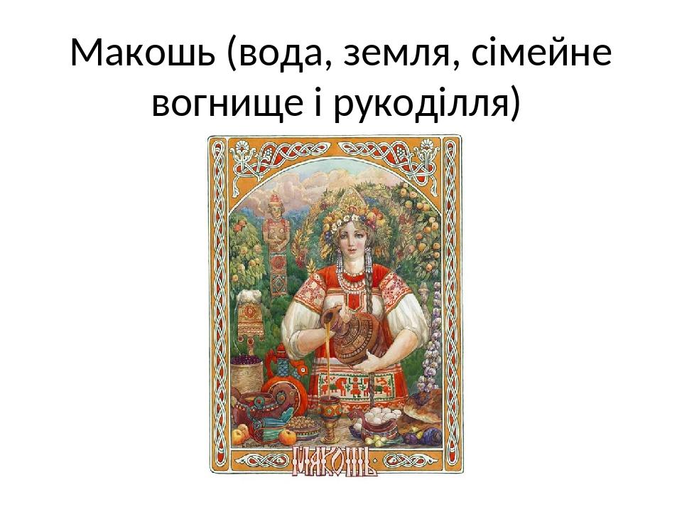 Макошь (вода, земля, сімейне вогнище і рукоділля)