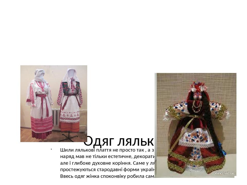 Одяг ляльки Шили лялькові плаття не просто так , а з сенсом. Тобто наряд мав не тільки естетичне, декоративне значення, але і глибоке духовне корін...