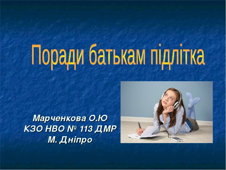 Марченкова О.Ю КЗО НВО № 113 ДМР М. Дніпро