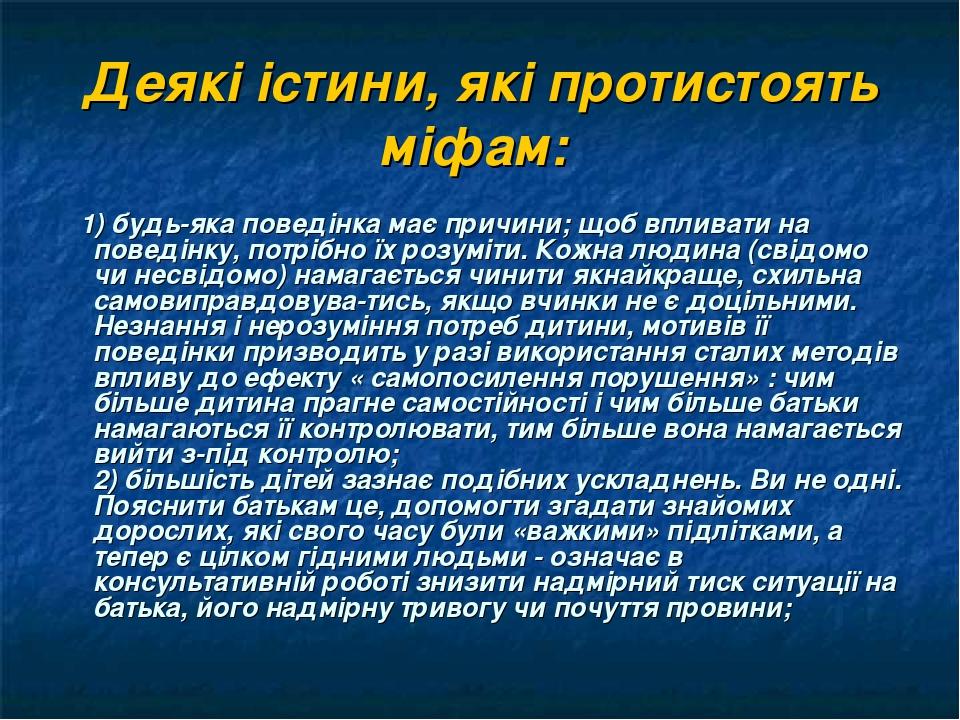 Деякі істини, які протистоять міфам: 1) будь-яка поведінка має причини; щоб впливати на поведінку, потрібно їх розуміти. Кожна людина (свідомо чи н...