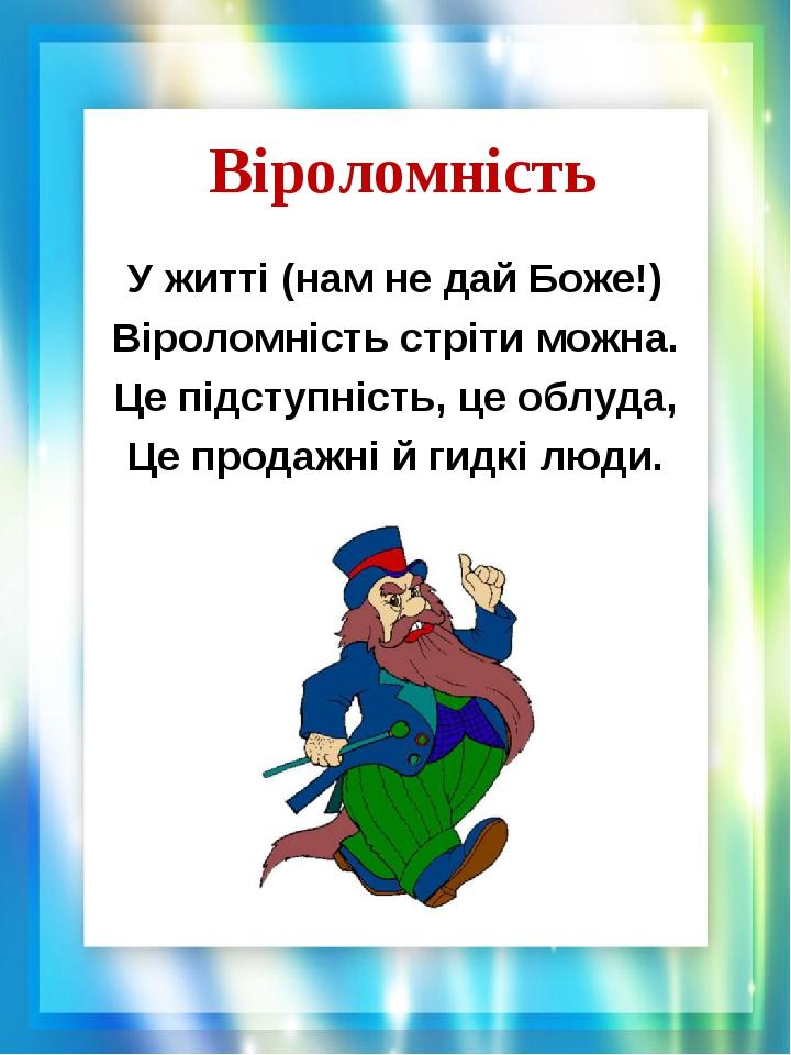 Віроломність У житті (нам не дай Боже!) Віроломність стріти можна. Це підступність, це облуда, Це продажні й гидкі люди.