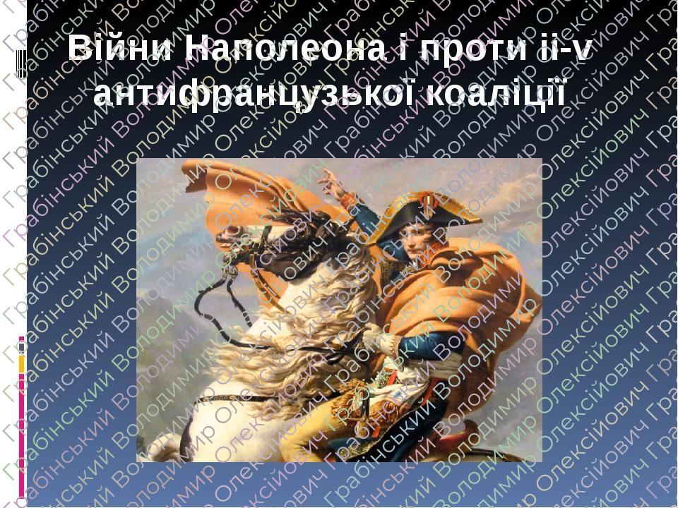 Війни Наполеона i проти ii-v антифранцузької коаліції