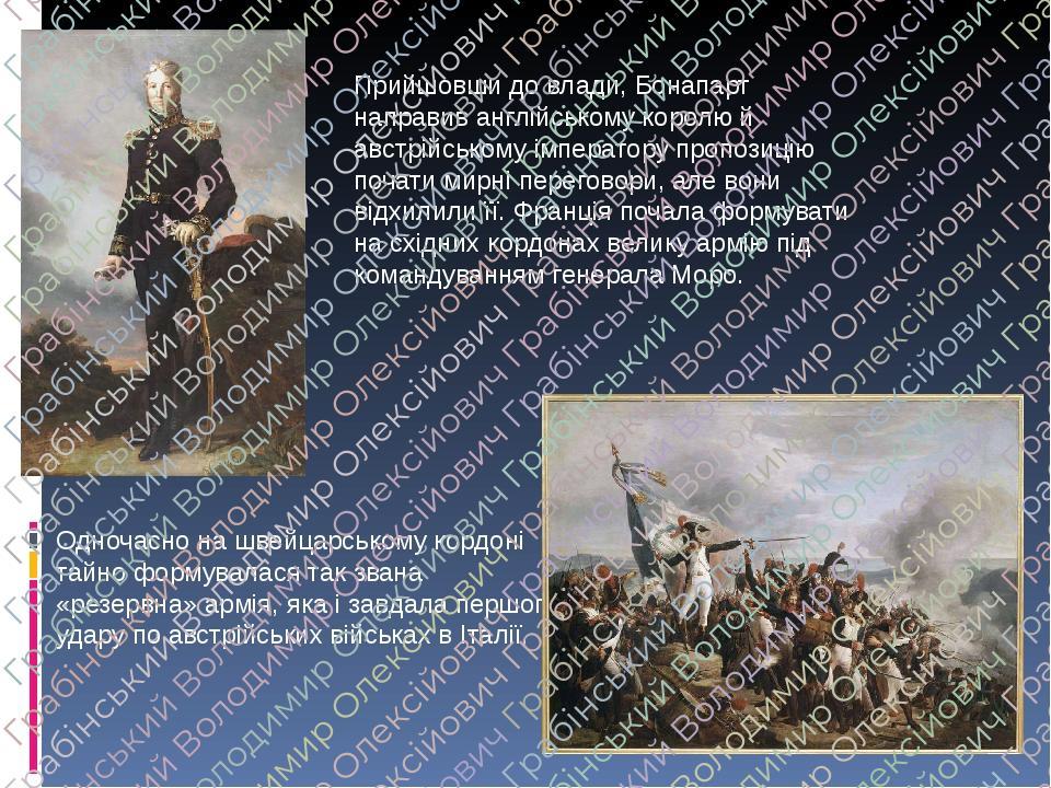 Прийшовши до влади, Бонапарт направив англійському королю й австрійському імператору пропозицію почати мирні переговори, але вони відхилили її. Фра...