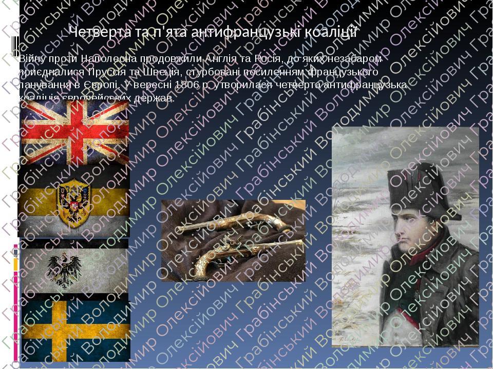 Четверта та п'ята антифранцузькі коаліції Війну проти Наполеона продовжили Англія та Росія, до яких незабаром приєдналися Пруссія та Швеція, стурбо...