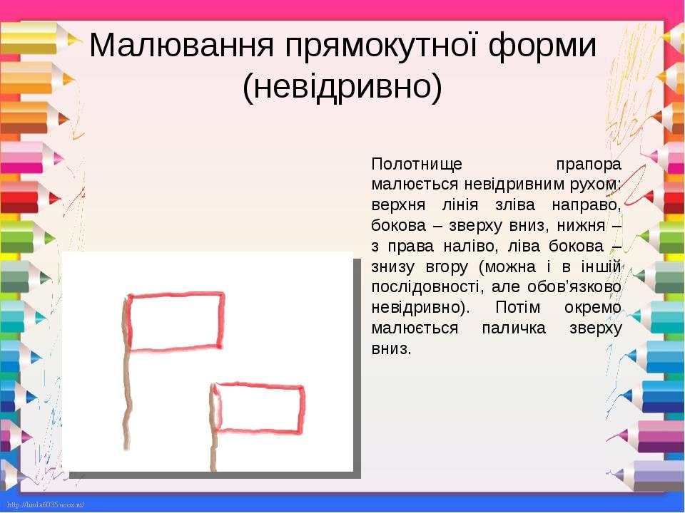 Малювання прямокутної форми (невідривно) Полотнище прапора малюється невідривним рухом: верхня лінія зліва направо, бокова – зверху вниз, нижня – з...