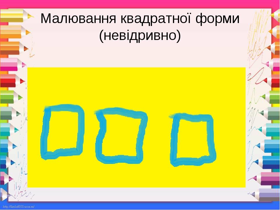 Малювання квадратної форми (невідривно)