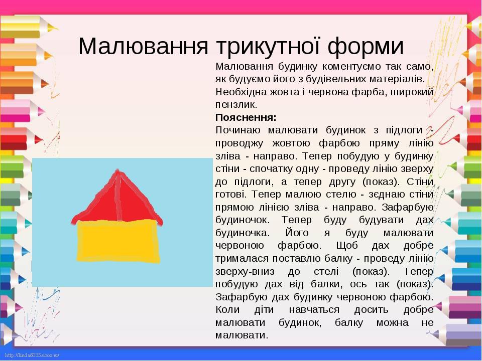 Малювання трикутної форми Малювання будинку коментуємо так само, як будуємо його з будівельних матеріалів. Необхідна жовта і червона фарба, широкий...