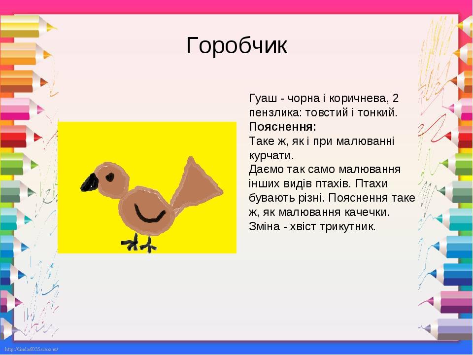 Горобчик Гуаш - чорна і коричнева, 2 пензлика: товстий і тонкий. Пояснення: Таке ж, як і при малюванні курчати. Даємо так само малювання інших виді...