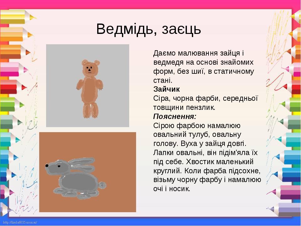 Ведмідь, заєць Даємо малювання зайця і ведмедя на основі знайомих форм, без шиї, в статичному стані. Зайчик Сіра, чорна фарби, середньої товщини пе...