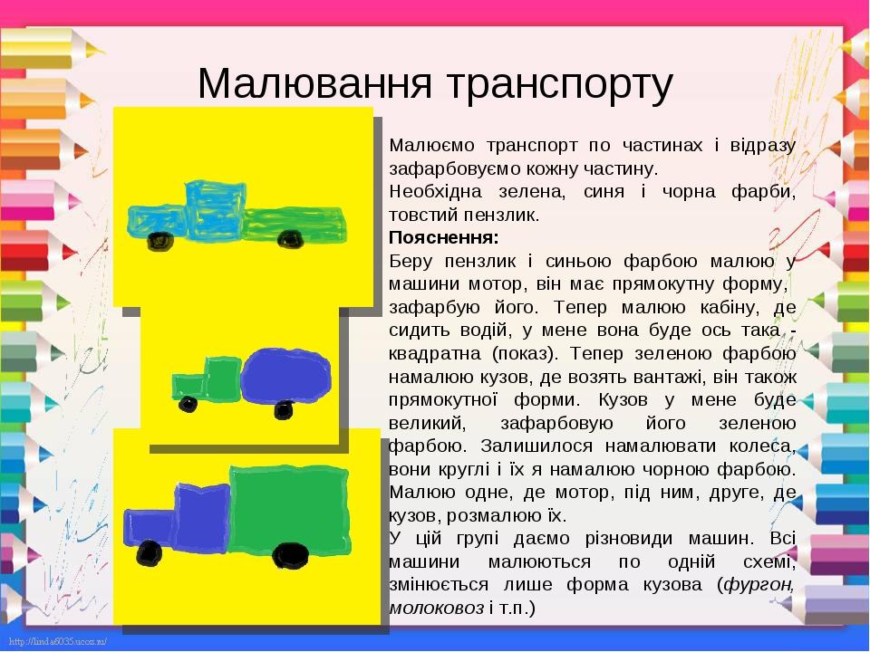 Малювання транспорту Малюємо транспорт по частинах і відразу зафарбовуємо кожну частину. Необхідна зелена, синя і чорна фарби, товстий пензлик. Поя...