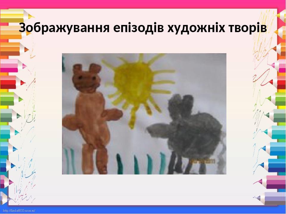 Зображування епізодів художніх творів