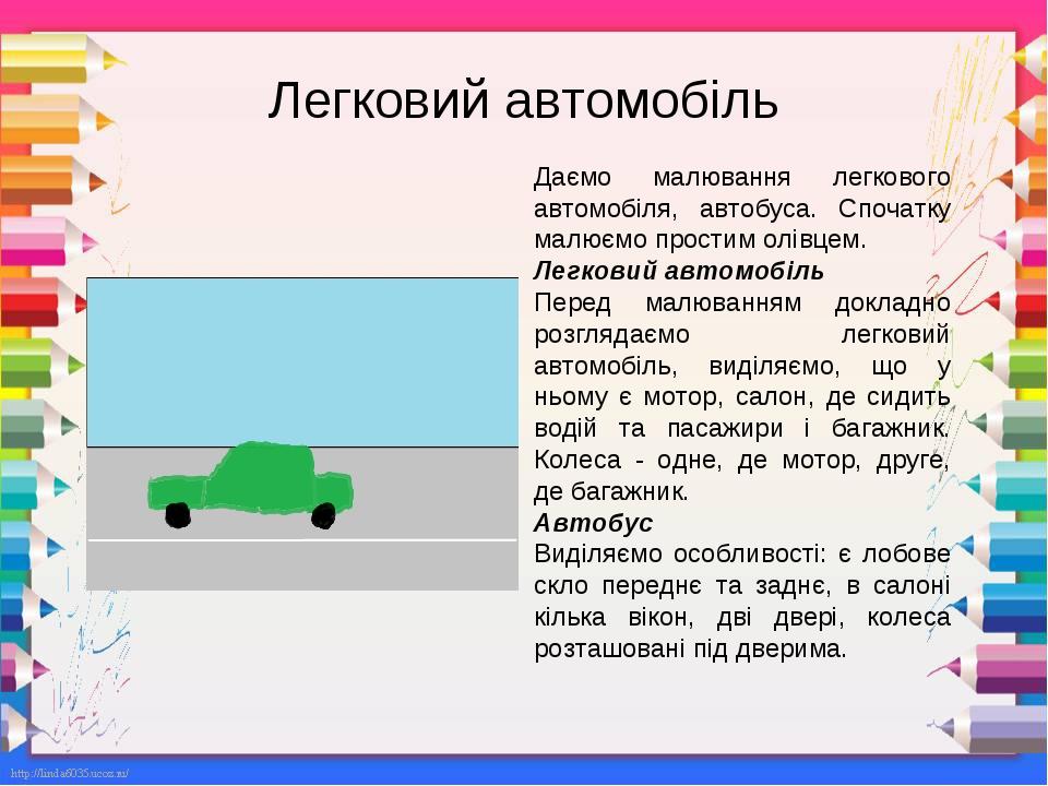 Легковий автомобіль Даємо малювання легкового автомобіля, автобуса. Спочатку малюємо простим олівцем. Легковий автомобіль Перед малюванням докладно...