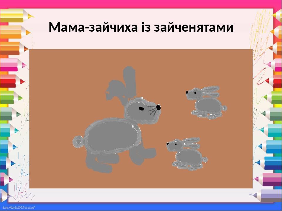 Мама-зайчиха із зайченятами