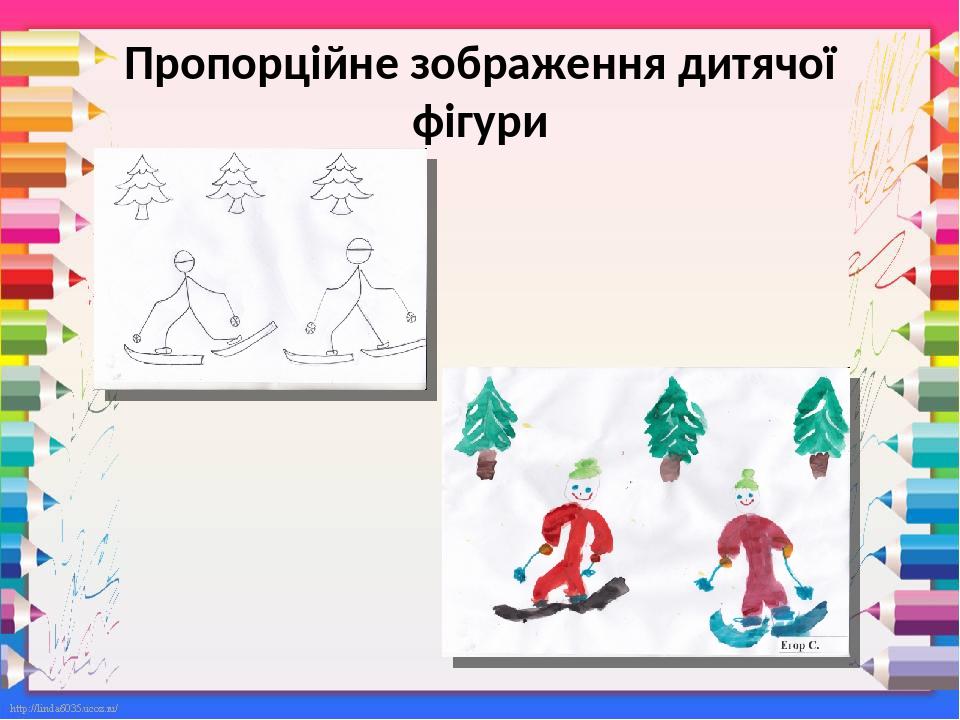 Пропорційне зображення дитячої фігури