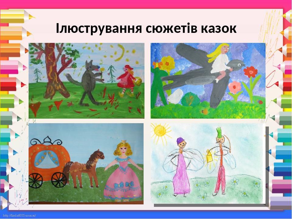Ілюстрування сюжетів казок