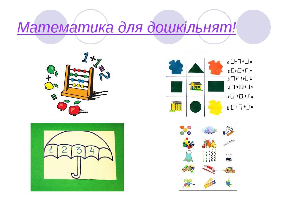 Математика для дошкільнят!