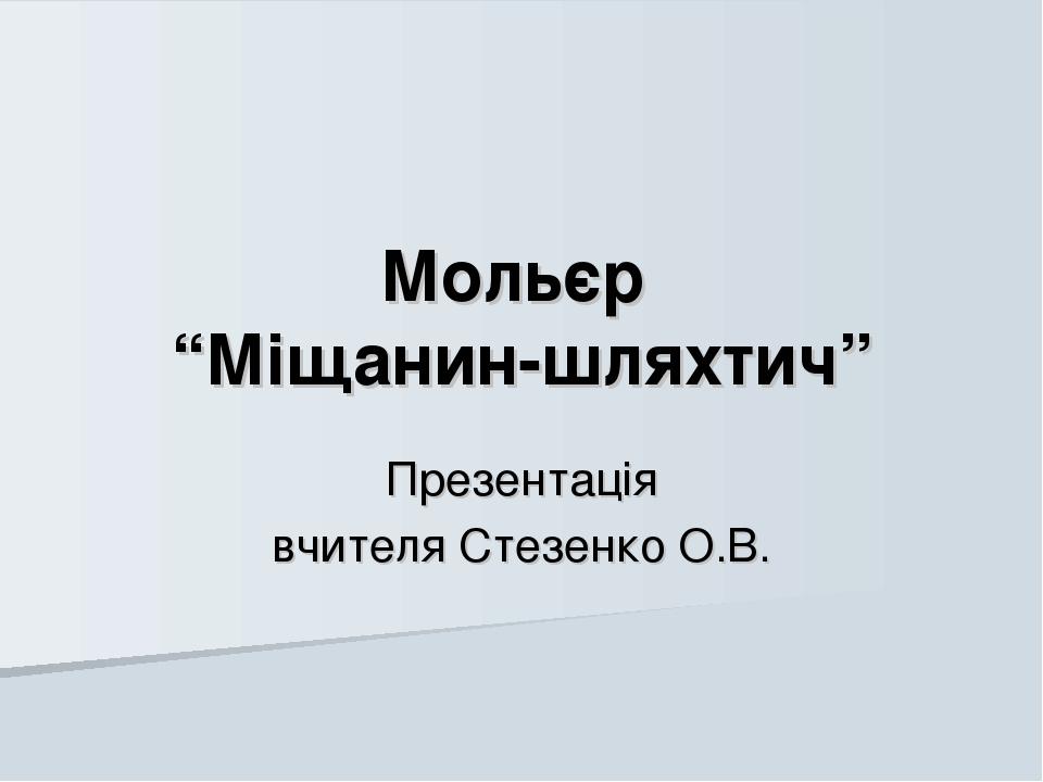 """Мольєр """"Міщанин-шляхтич"""" Презентація вчителя Стезенко О.В."""