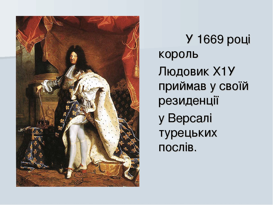 У 1669 році король Людовик Х1У приймав у своїй резиденції у Версалі турецьких послів.