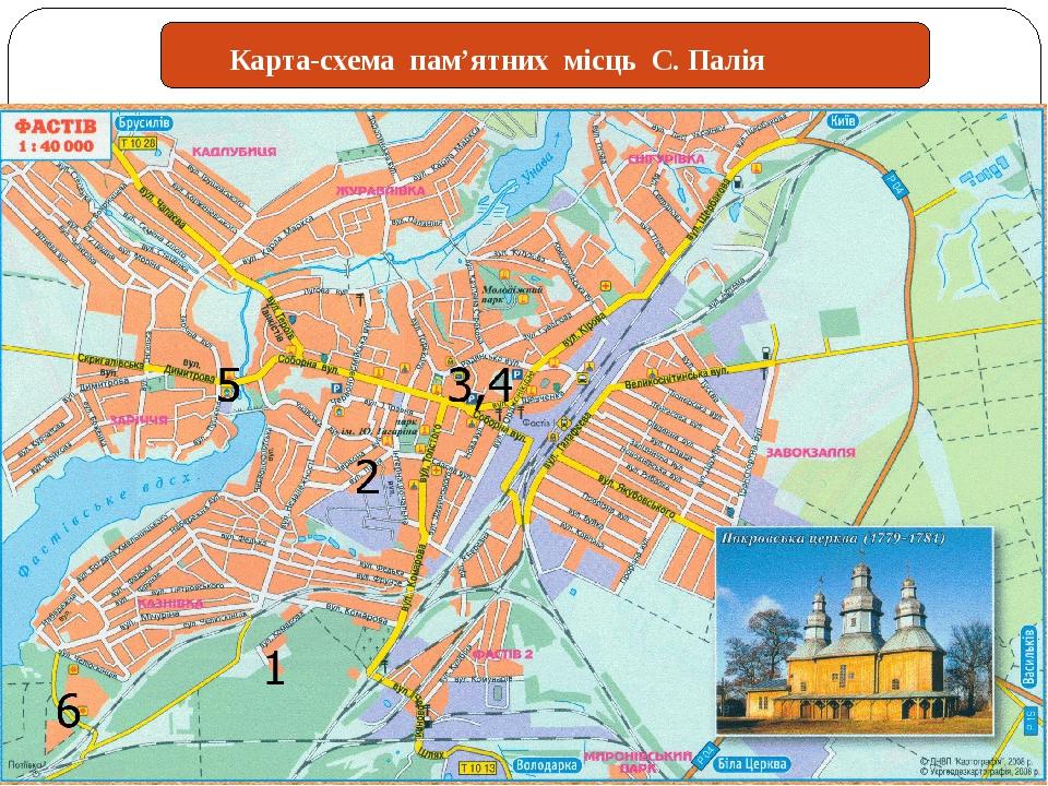 Карта-схема пам'ятних місць С. Палія