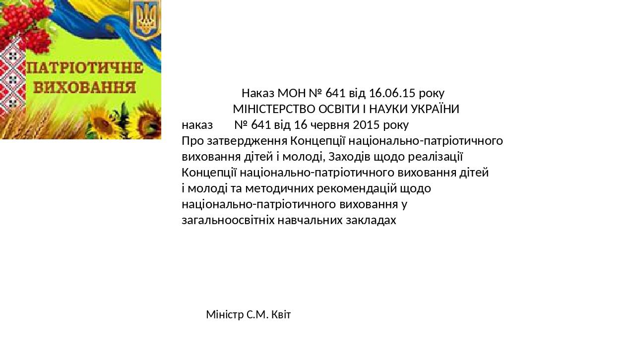 Наказ МОН № 641 від Наказ МОН № 641 від 16.06.15 року МІНІСТЕРСТВО ОСВІТИ І НАУКИ УКРАЇНИ наказ № 641 від 16 червня 2015 року Про затвердження Конц...