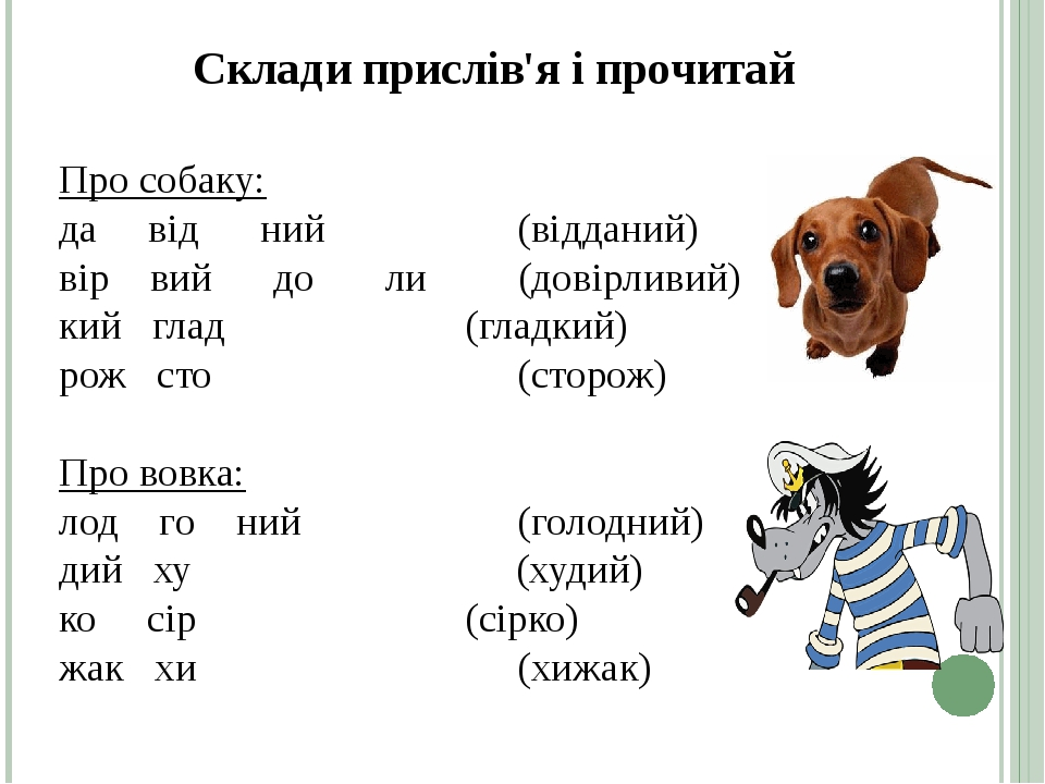 Склади прислів'я і прочитай Про собаку: давідний (відданий) вірвийдоли(довірливий) кийглад...