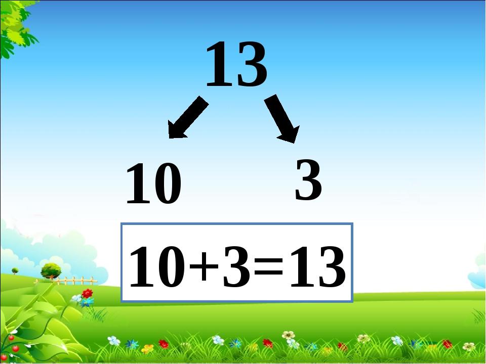 13 10+3=13 10 3